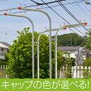 物干し台 ES−H シルバ色 +カバー付きコンクリベース(片方1個20キロ×2個)セット 物干し 台 【日本製】