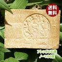 アレッポの石鹸 ノーマル200g×6個 シリア産;