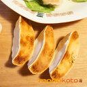 箸置き 餃子 1個 陶器 【美濃焼】;かわいい おしゃれ おもしろい; ギョウザ 点心 はしおき/箸おき/カトラリー レスト 焼き餃子