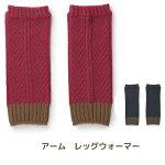 アームレッグウォーマーあわせ赤(アームウォーマー/レッグウォーマー)幅約11cm全長約28cm