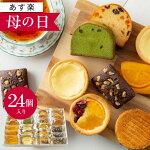 【送料無料】洋菓子24個入り焼き菓子ギフトセット(タルト・ブラウニー・カットケーキ)【楽ギフ_のし宛書】