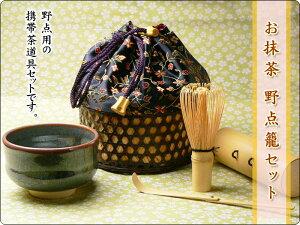 【 送料無料 】携帯茶道具 野点竹籠セット 金花巾着籠、清水焼 紫チラシ野点茶碗 [野点用の...
