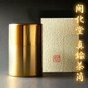 茶缶 「開化堂 真鍮茶筒 100g」 京都の伝統的な最高級茶筒 真鍮缶 【 送料無料 】 茶筒 茶缶 お茶 日本茶 茶葉 工芸品 伝統工芸品 最高級 一生もの 開化堂 京都 宇治茶 しんちゅう 真鍮 母の日 父の日