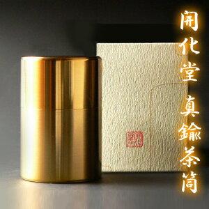 茶缶 「開化堂 真鍮茶筒 100g」 京都の伝統的な最高級茶筒 【 送料無料 】 【楽ギフ_包装】...