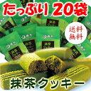 【送料無料】抹茶クッキー 20袋入り (1,000g) [京都・宇治の老舗の、しっかりとした抹茶の味と香りです] クリスマスにも