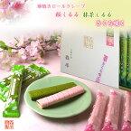 薄焼きロールクレープ「桜&抹茶くるるセット −さくら咲く−」 [ほんのり桜の香り。春の季節感たっぷりな桜スイーツ] 桜くるると抹茶くるるお花見にも