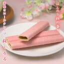 薄焼きロールクレープ 「桜くるる 10本入り」 [ほんのり桜の香り。春の季節感たっぷりな桜スイーツ]《お花見に》