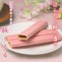 薄焼きロールクレープ 「桜くるる 10本入り」 [ほんのり桜...