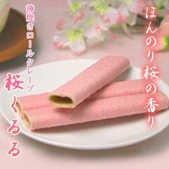 薄焼きロールクレープ 「桜くるる 10本入り」 [ほんのり桜の香り。春の季節感たっぷりな桜スイ…