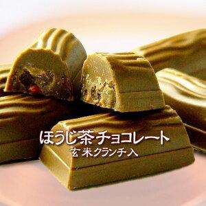 ※ バレンタイン用ラッピングも選べます。ほうじ茶チョコレート 玄米クランチ入り [芳醇な焙...