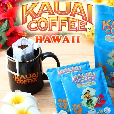 カウアイコーヒー ハワイアンブレンド ドリップバッグコーヒー 7P [カウアイコーヒーは、ハワイ カウアイ島にあるアメリカ最大のコーヒー農園です]≪クリスマスにも≫