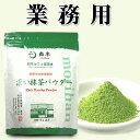 【 業務用 】 - お茶カフェ御用達 - 濃い抹茶パウダー 500g ...