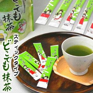どこでも抹茶 スティックタイプ 【お徳用】50本入り [スプーンで混ぜるだけ。抹茶をいつでも...