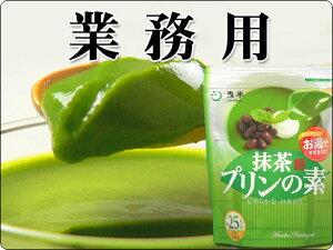 【 業務用 】 抹茶プリンの素(プリンミックス粉) 500g袋 [まったり、とろふわの抹茶プリン...