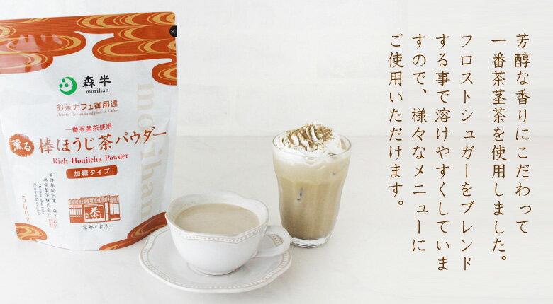薫る棒ほうじ茶パウダー500g【業務用】-お茶カフェ御用達-[溶けやすいフロストシュガーを使用。和カフェなどで、タピオカドリンク、かき氷、パフェなどに]SugarBlendedRoastedGreenTeaPowderRichhoujichaPowder