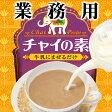【業務用】 チャイの素 500g(インスタントミルクティー) [牛乳にまぜるだけで、シナモン風味の本格的なインド風ミルクティー