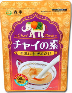 【業務用】 チャイの素 500g(インスタントミルクティー) [牛乳にまぜるだけで、シナモン風味の本格的なインド風ミルクティー |インスタント インスタントチャイ チャイの素 粉末 粉 簡単 手軽 お手軽 アッサム インド シナモン 八角 買い回り
