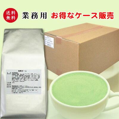 送料無料【 業務用 】 泡立つ抹茶オーレ 1kg×10袋