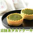 京抹茶タルトケーキ 8個入り詰合せ[しっとりとした生地に宇治抹茶の風味が広がります]
