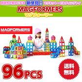 【あす楽】【バケツタイプ】 マグフォーマー 96 マグフォーマー 96 マグネット/ブロック/磁石/パズル/知育玩具/つながるブロック マグフォーマー 96ピースセット 出産祝い 誕生日 3歳 4歳 5歳 6歳 プレゼント バケツ