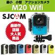 【あす楽】SJCAM M20 Wi-Fi 最新モデル ゴープロ に負けない高画質 防水 アクションカメラ SJCAM ドライブレコーダー スポーツカメラ 日本語対応 海 スポーツ GoPro【送料無料】SJ4000 SJ5000 後継機 クリスマス