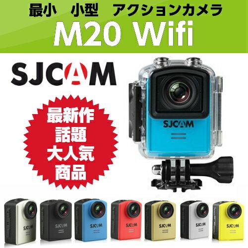 SJCAM M20 Wi-Fi ゴープロ に負...
