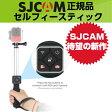 【あす楽】SJCAM 公式 セルフィースティック 自撮り棒 SJCAMカメラ用 自分撮りスティック 一脚 伸縮可能 スマホ モノポッド 自撮り棒 ゴープロ に負けない高画質 アクションカメラ GoPro 【送料無料】SJ5000 SJ4000 M20/SJ6/SJ7