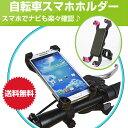 【あす楽】送料無料 自転車ホルダー バイク スマホホルダー 自転車 スマホスタンド iphone android 携帯ホルダー スマホ ホルダー ケース ナビスタンド スタンド 携帯 iphone7 スマートフォンホルダー自転車 車載