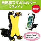 【あす楽】自転車ホルダー バイク スマホホルダー X型 自転車 スマホスタンド iphone android 携帯ホルダー スマホ ホルダー ケース 送料無料 ハンドルにも簡単に取り付OK!! ナビスタンド バイク