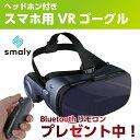 【Bluetoothリモコンプレゼント中!】VRヘッドセット...