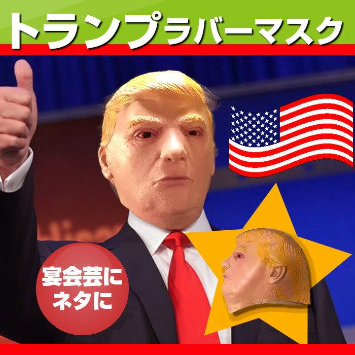 トランプ マスク キャラクター コスプレ 仮装 ドナルドトランプ アメリカ 大統領 なりきりマスク かぶりもの 宴会 パーティーグッズ 有名人 ものまね ラバーマスク かつら 変装 Mr.トランプ ものまねマスク
