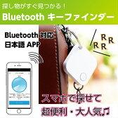 【あす楽】キーファインダー Bluetooth アプリ 日本語アプリ対応 探し物発見器 鍵、財布、貴重品等の紛失防止 盗難対策 キーファインダー シャッターボタン GPS 【高品質】【オリジナル日本語説明書あり】