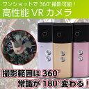 【あす楽】720°カメラ 360°カメラ 全天球パノラマ式カメラ 360 カメラ アクションカメラ ウエアラブルカメラ カメラ デジタルカメラ 超広角魚眼レンズ VR体験 microUSB /インスタ 360度カメラ 760度カメラ