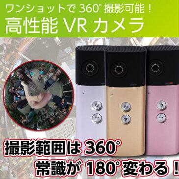 360度カメラ【送料無料】720°カメラ 360°カメラ 【Facebookに360度動画をUPして友達と差をつけよう!】全天球パノラマ式カメラ 360 カメラ アクションカメラ ウエアラブルカメラ カメラ デジタルカメラ 超広角魚眼レンズ VR体験 microUSB /インスタ 760度カメラ