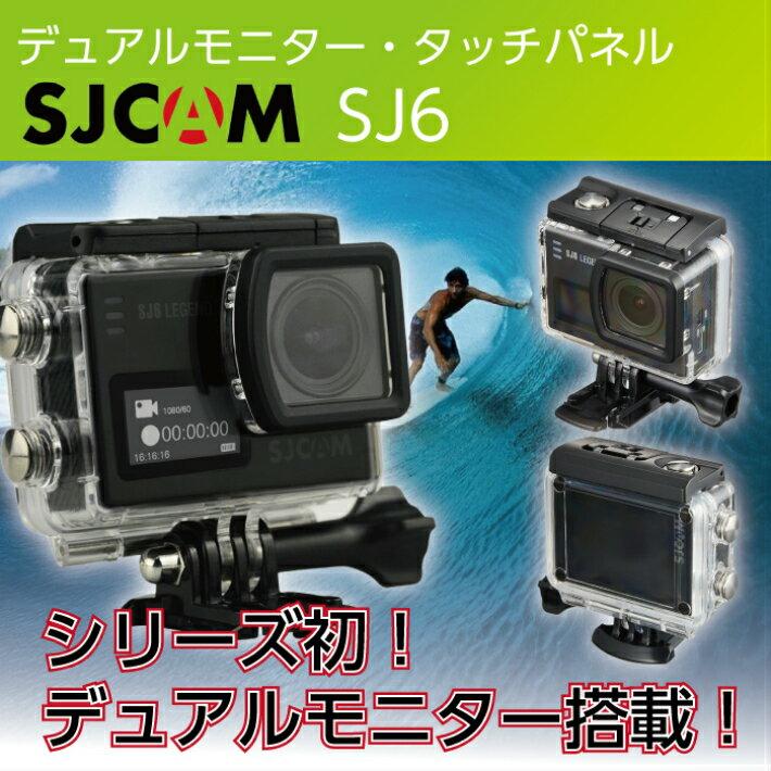 【カード決済で+7倍】【正規代理点】SJCAM SJ6 Legend アクションカメラ 4K 30m 防水 日本語対応 高画質 1600万画素 16メガピクセル 2.0インチ タッチパネル 高機能 アクションカム 全3色 小型 オプション アクセサリー フルセット ウェアラブルカメラ アクションカム