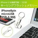 楽天【あす楽】iPhone/iPad microUSB 端子 2Way キーリングフラッシュメモリー32GB iPhone 8pin mac microUSB USB-A 2way USB メモリ 写真移動 コピー用 USB フラッシュメモリー USB メモリ ●12