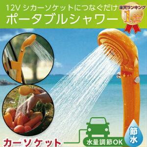 【あす楽】ポータブルシャワー...