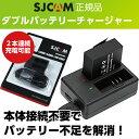 【即納】SJCAM ダブル バッテリーチャージャー 2個同時...