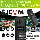 【SJCAM日本正規代理店】【あす楽】SJCAM 360+ 360度カメラ Wifi 搭載 アクションカメラ全方位カメラ 360 360° 全方位 話題のVR動画 撮影可能 超広角 魚眼レンズ 高品質 正規品 insta パノラマ 720 720°