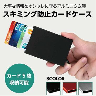 カードケース スキミング防止【送料無料】【即納】薄型 スキミング 磁気防止 磁気 アルミ キャッシュカード スライド式 おしゃれ かっこいい メンズ レディース NFC スリム 小さい コンパクト アルミニウム 保護 カード カードケース カード入れ
