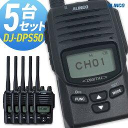 無線機 トランシーバー アルインコ DJ-DP50H 5台セット (5Wデジタル登録局簡易無線機 防水 ALINCO 標準バッテリータイプ)