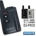 トランシーバー アルインコ DJ-PX31( 特定小電力トランシーバー コンパクト インカム ALINCO )