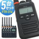 無線機 ハイパワートランシーバー ケンウッド ハイパーデミトス TPZ-D553SCH(5Wデジタル登録局簡易無線機 免許不要 防水 KENWOOD HYPERDEMITOSS 標準バッテリータイプ)