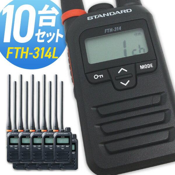 アマチュア無線機, ハンディー機 10P5 FTH-314L 10 ( STANDARD YAESU )