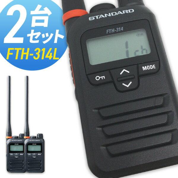 アマチュア無線機, ハンディー機 10P5 FTH-314L 2 ( STANDARD YAESU )