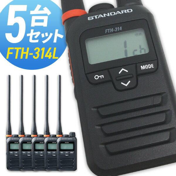アマチュア無線機, ハンディー機 10P5 FTH-314L 5 ( STANDARD YAESU )