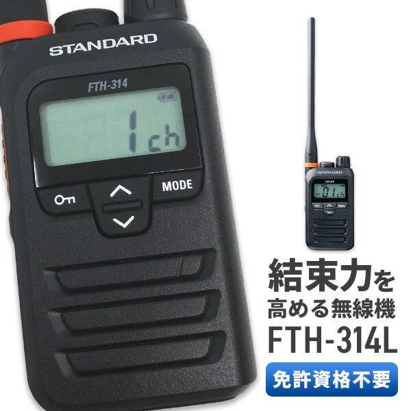 アマチュア無線機, ハンディー機 10P5 FTH-314L ( STANDARD YAESU )