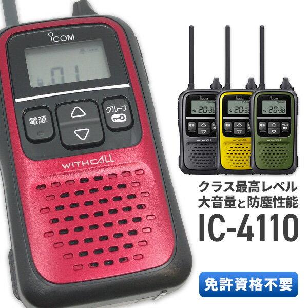 アマチュア無線機, ハンディー機  IC-4110 ( ICOM WITHCALL IC-4110B IC-4110R IC-4110Y IC-4110G)