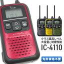 トランシーバー アイコム IC-4110 ( 特定小電力トランシーバー 無線機 インカム 防水 ICOM WITHCALL IC-4110B IC-4110R IC-4110Y IC-4110G)