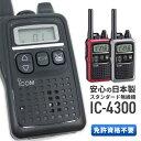トランシーバー アイコム IC-4300 ( 特定小電力トランシーバー インカム IC-4300L,IC-4350互換有 ICOM IC-4300B IC-4300R IC-4300S 国内製造 )